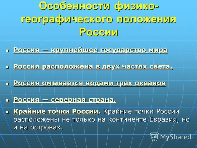 Особенности физико- географического положения России Россия крупнейшее государство мира Россия крупнейшее государство мира Россия крупнейшее государство мира Россия крупнейшее государство мира Россия расположена в двух частях света. Россия расположен
