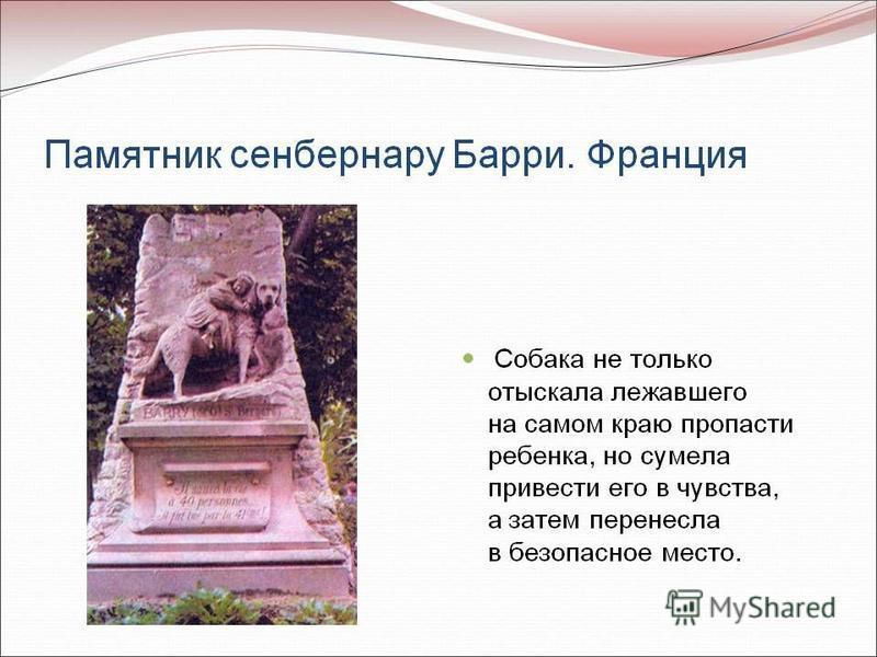 В Ижевске открыли памятник собаке-космонавту, лайке по имени Звездочка