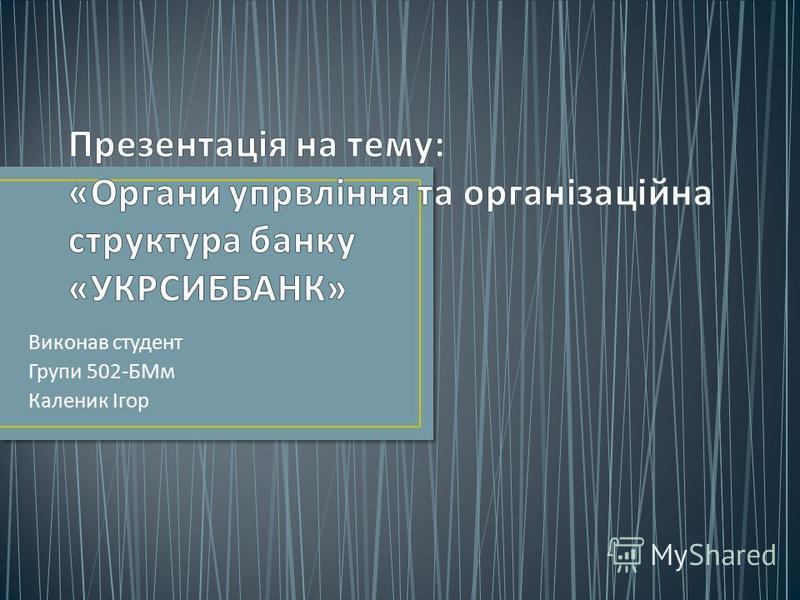 Виконав студент Групи 502- БМм Каленик Ігор