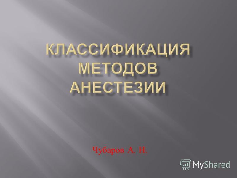 Чубаров А. Н.