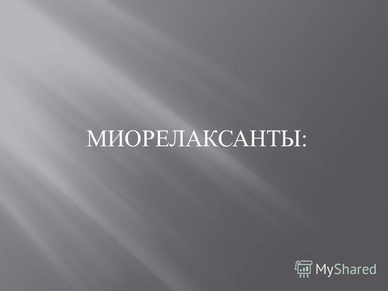 МИОРЕЛАКСАНТЫ :