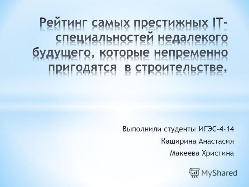 Выполнили студенты ИГЭС-4-14 Каширина Анастасия Макеева Христина