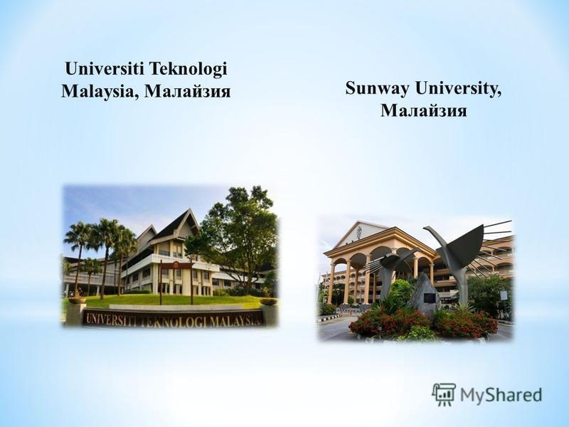 Universiti Teknologi Malaysia, Малайзия Sunway University, Малайзия