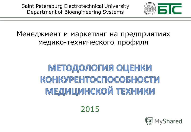 Saint Petersburg Electrotechnical University Department of Bioengineering Systems Менеджмент и маркетинг на предприятиях медико-технического профиля 2015