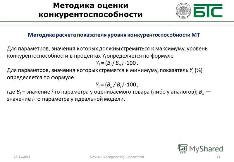 27.11.2016 SPSETU Bioengineering Department 11 Методика оценки конкурентоспособности Методика расчета показателя уровня конкурентоспособности МТ Для параметров, значения которых должны стремиться к максимуму, уровень конкурентоспособности в процентах