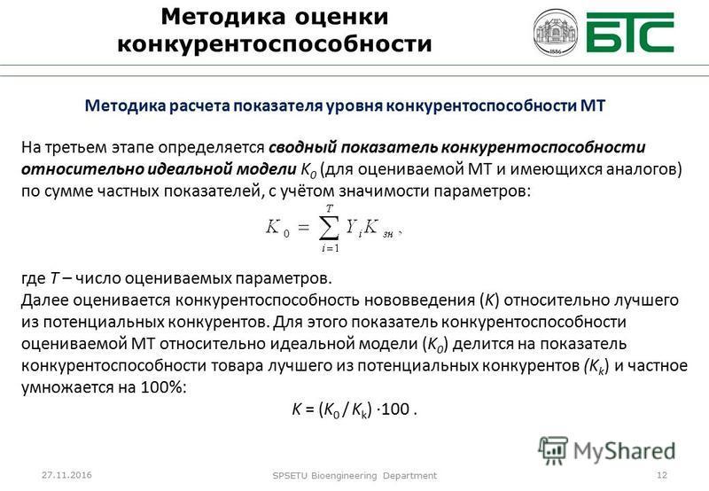 27.11.2016 SPSETU Bioengineering Department 12 Методика оценки конкурентоспособности Методика расчета показателя уровня конкурентоспособности МТ На третьем этапе определяется сводный показатель конкурентоспособности относительно идеальной модели K 0