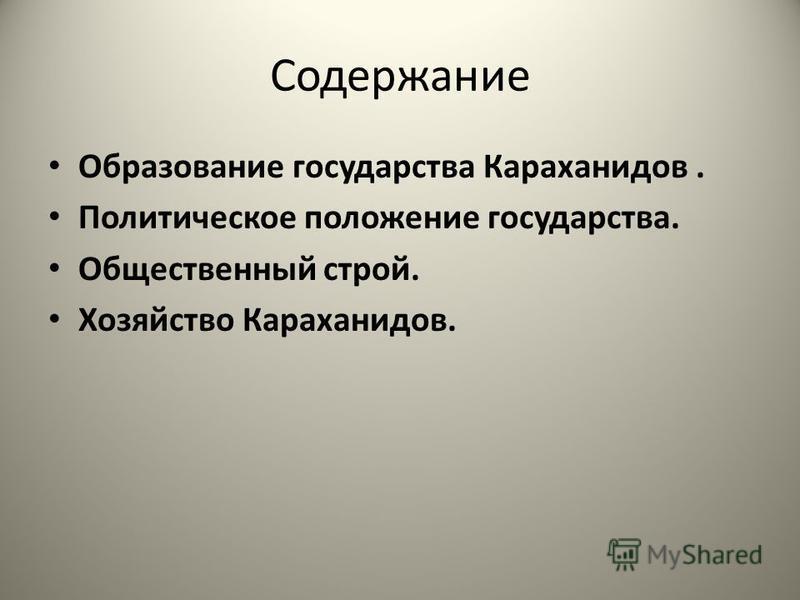 Содержание Образование государства Караханидов. Политическое положение государства. Общественный строй. Хозяйство Караханидов.
