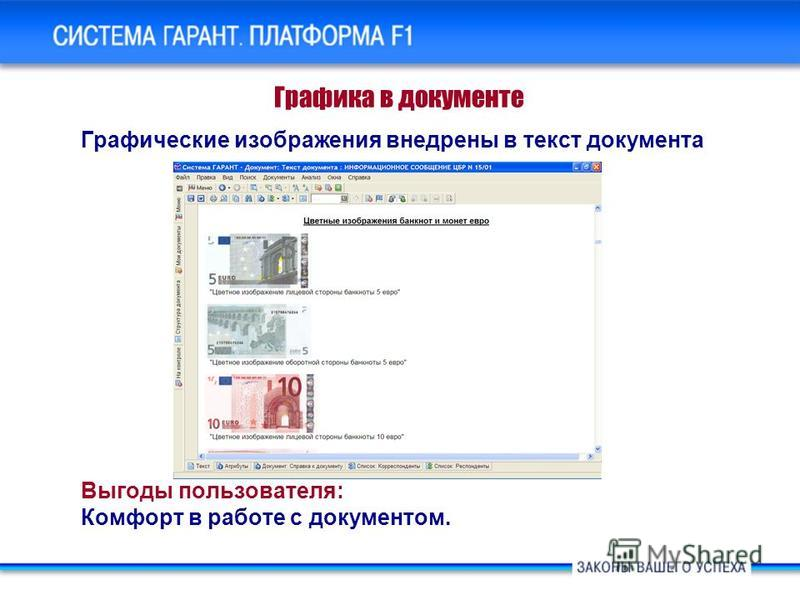 Система ГАРАНТ Платформа F1. Основные новшества Графика в документе Графические изображения внедрены в текст документа Выгоды пользователя: Комфорт в работе с документом.