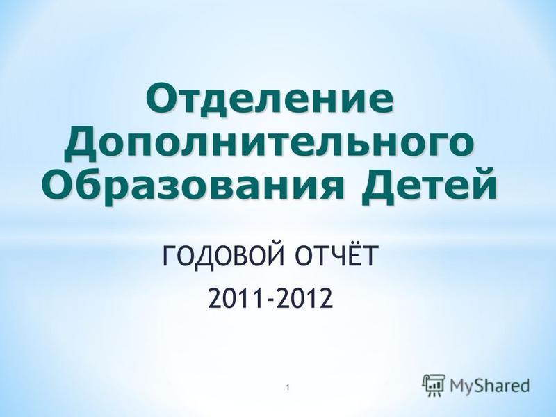 ГОДОВОЙ ОТЧЁТ 2011-2012 1