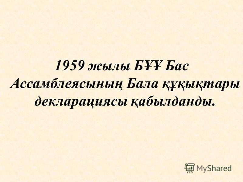 1959 жилы БҰҰ Бас Ассамблеясының Бала құқықтары декларациясы қабылданды.