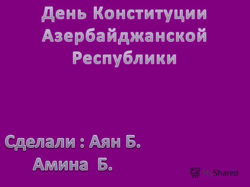 День Конституции Азербайджанской Республики