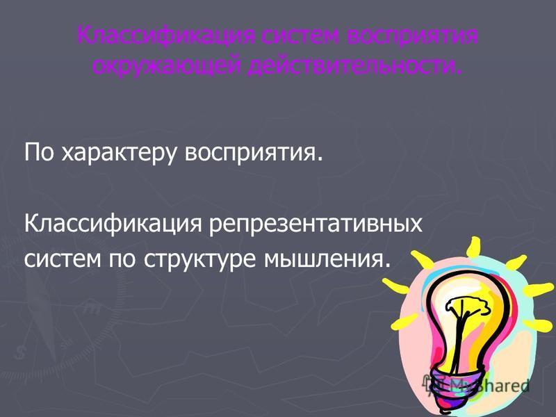 Классификация систем восприятия окружающей действительности. По характеру восприятия. Классификация репрезентативных систем по структуре мышления.