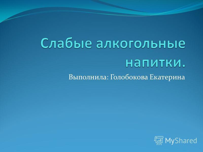 Выполнила: Голобокова Екатерина