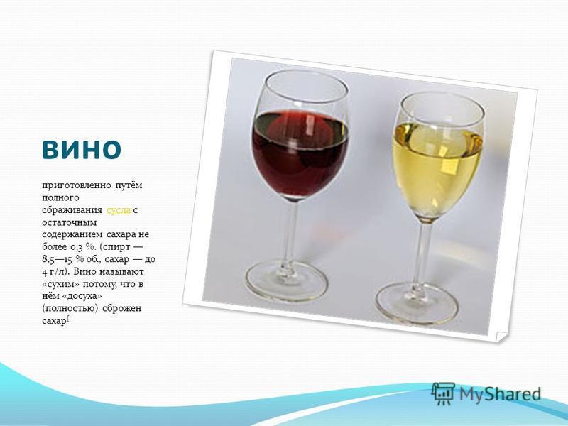 вино приготовленное путём полного сбраживания сусла с остаточным содержанием сахара не более 0,3 %. (спирт 8,515 % об., сахар до 4 г/л). Вино называют «сухим» потому, что в нём «досуха» (полностью) сброжен сахар [сусла