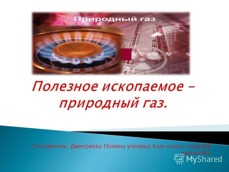Составитель: Дмитриева Полина ученица 4«а» класса средней школы 3