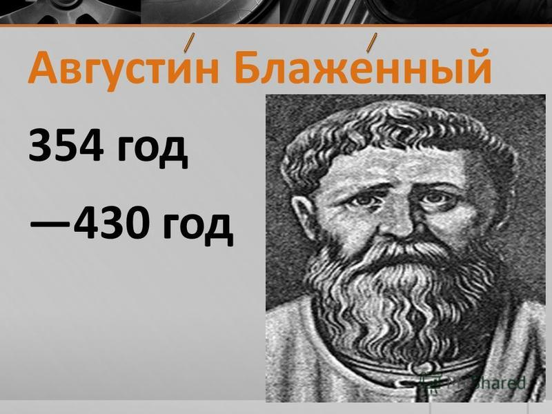 Августин Блаженный 354 год 430 год
