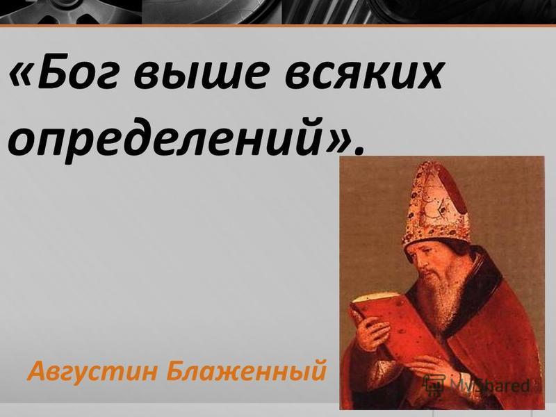 «Бог выше всяких определений». Августин Блаженный
