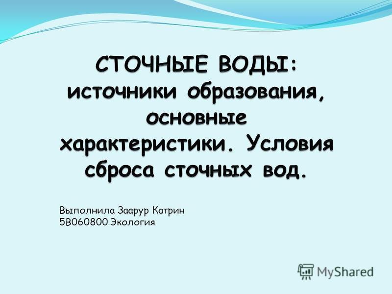 Выполнила Заарур Катрин 5В060800 Экология