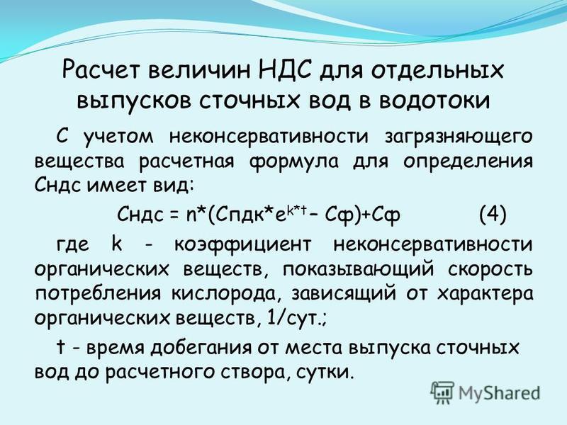 Расчет величин НДС для отдельных выпусков сточных вод в водотоки С учетом неконсервативности загрязняющего вещества расчетная формула для определения Сндс имеет вид: Сндс = n*(Спдк*е k*t – Cф)+Сф (4) где k - коэффициент неконсервативности органически