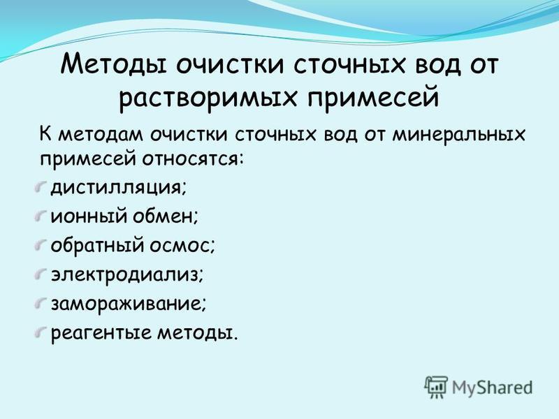 Методы очистки сточных вод от растворимых примесей К методам очистки сточных вод от минеральных примесей относятся: дистилляция; ионный обмен; обратный осмос; электродиализ; замораживание; реагентые методы.
