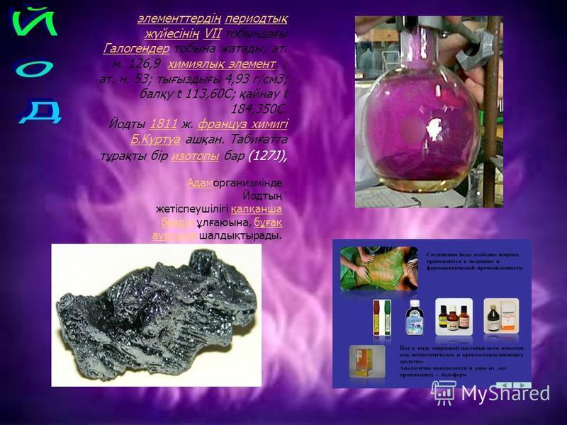 элементтердің периодтық жүйесінің VІІ тобындағы Галогендер тобына жатады, ат. м. 126,9 химиялық элемент. ; ат. н. 53; тығыздығы 4,93 г/см3; балқу t 113,60С; қайнау t 184,350С. Йодты 1811 ж. француз химигі Б.Куртуа ашқан. Табиғатта тұрақты бір изотопы