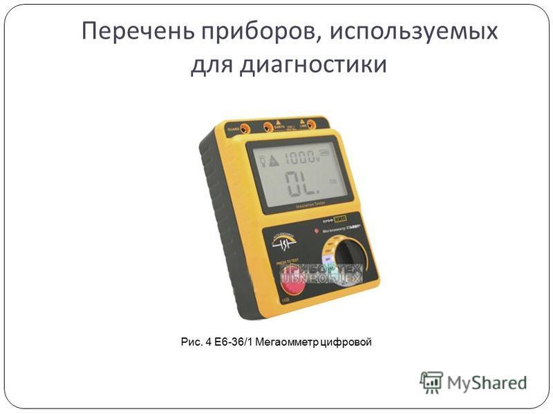 Перечень приборов, используемых для диагностики Рис. 4 Е6-36/1 Мегаомметр цифровой