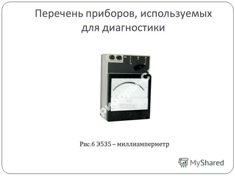Перечень приборов, используемых для диагностики Рис.6 Э 535 – миллиамперметр
