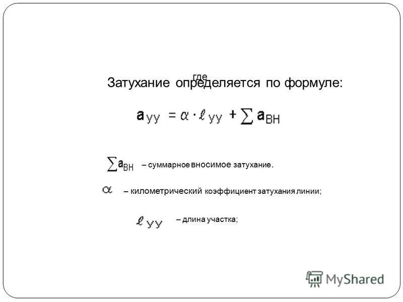 Затухание определяется по формуле: где – километрический коэффициент затухания линии; – длина участка; – суммарное вносимое затухание.