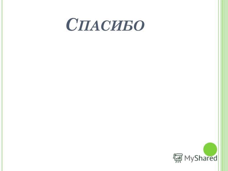 С ПАСИБО