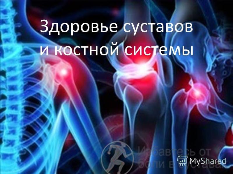 ЗДОРОВЬЕ – СЧАСТЛИВОЕ БУДУЩЕЕ Здоровье суставов и костной системы