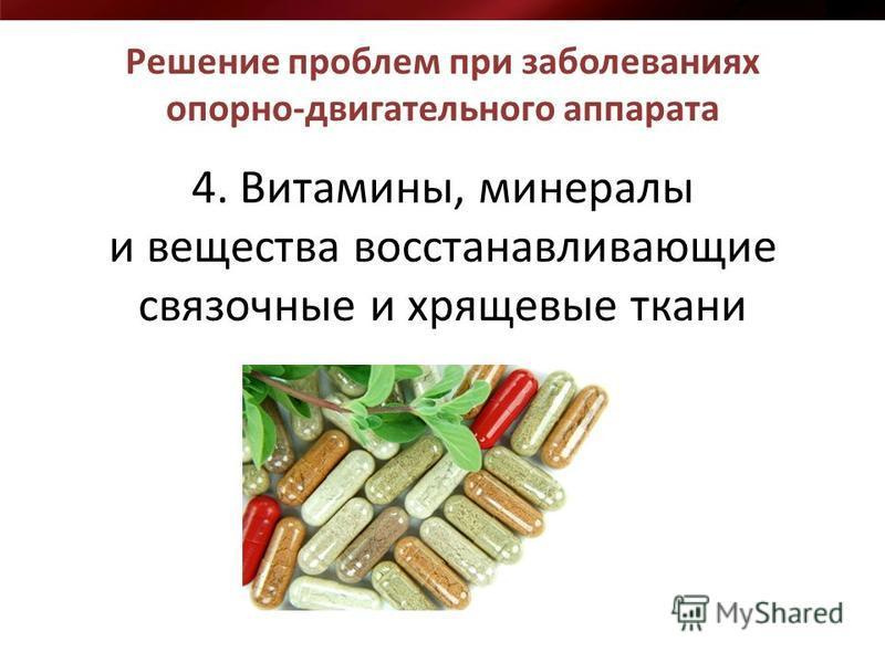 4. Витамины, минералы и вещества восстанавливающие связочные и хрящевые ткани Решение проблем при заболеваниях опорно-двигательного аппарата