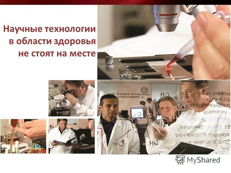 Научные технологии в области здоровья не стоят на месте