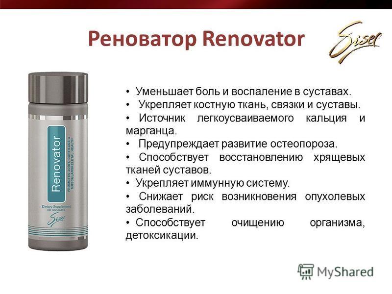 Реноватор Renovator Уменьшает боль и воспаление в суставах. Укрепляет костную ткань, связки и суставы. Источник легкоусваиваемого кальция и марганца. Предупреждает развитие остеопороза. Способствует восстановлению хрящевых тканей суставов. Укрепляет