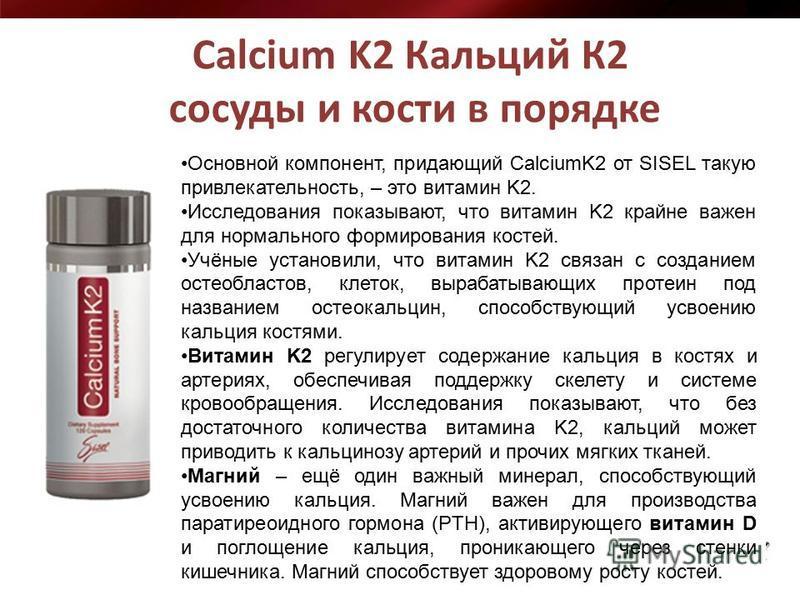 Calcium K2 Кальций К2 сосуды и кости в порядке Основной компонент, придающий CalciumK2 от SISEL такую привлекательность, – это витамин K2. Исследования показывают, что витамин K2 крайне важен для нормального формирования костей. Учёные установили, чт
