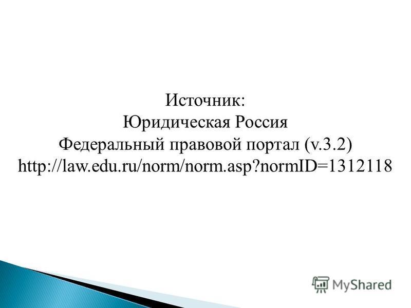 Источник: Юридическая Россия Федеральный правовой портал (v.3.2) http://law.edu.ru/norm/norm.asp?normID=1312118