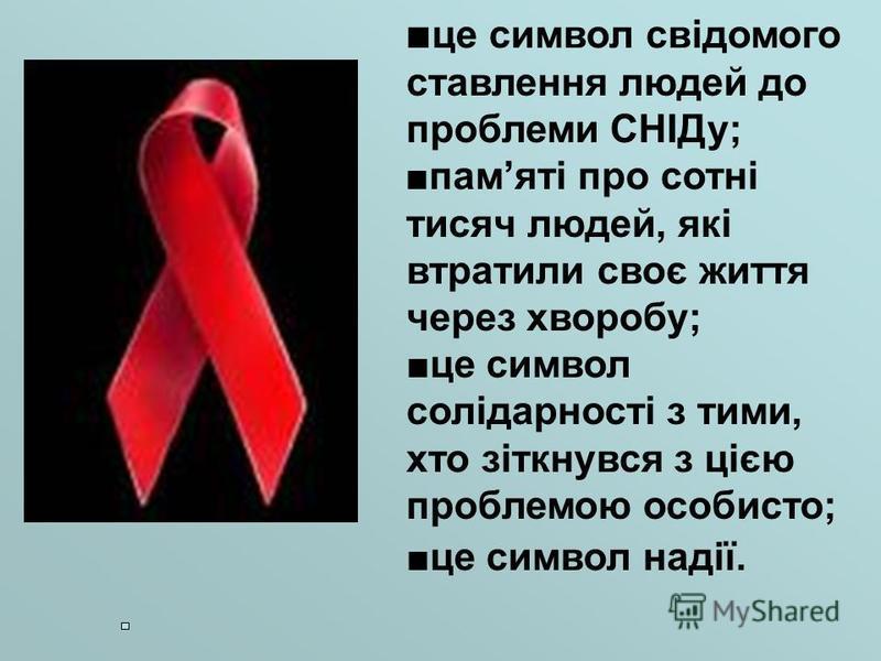 це символ свідомого ставлення людей до проблеми СНІДу; памяті про сотні тисяч людей, які втратили своє життя через хворобу;це символ солідарності з тими, хто зіткнувся з цією проблемою особисто;це символ надії.