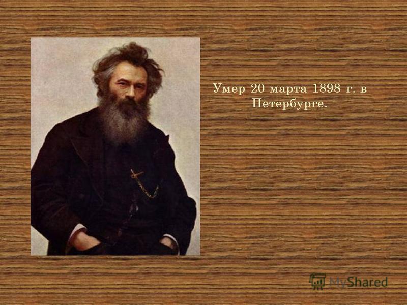 Умер 20 марта 1898 г. в Петербурге.