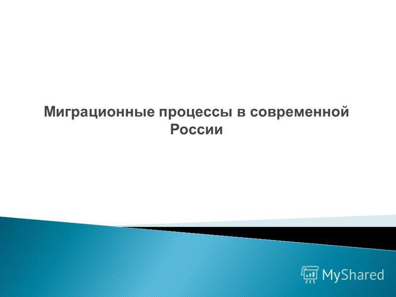 Миграционные процессы в современной России