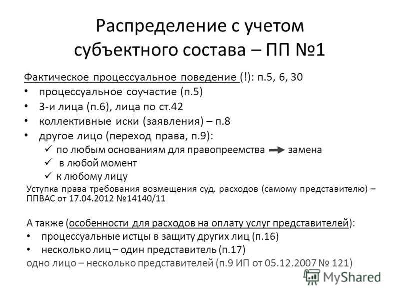 Распределение с учетом субъектного состава – ПП 1 Фактическое процессуальное поведение (!): п.5, 6, 30 процессуальное соучастие (п.5) 3-и лица (п.6), лица по ст.42 коллективные иски (заявления) – п.8 другое лицо (переход права, п.9): по любым основан