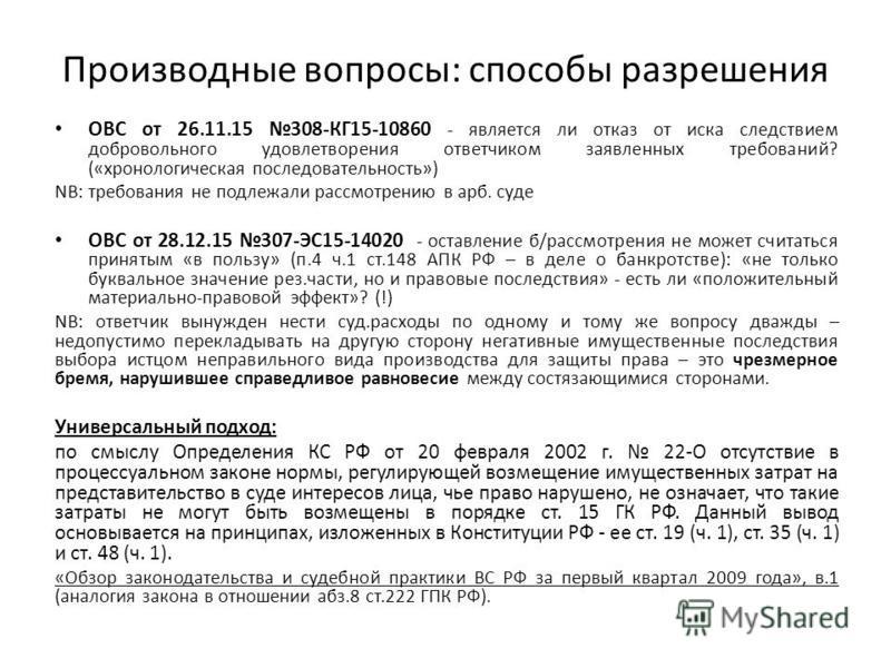 Производные вопросы: способы разрешения ОВС от 26.11.15 308-КГ15-10860 - является ли отказ от иска следствием добровольного удовлетворения ответчиком заявленных требований? («хронологическая последовательность») NB: требования не подлежали рассмотрен