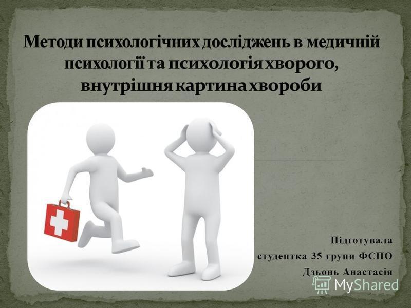 Підготувала студентка 35 групи ФСПО Дзьонь Анастасія