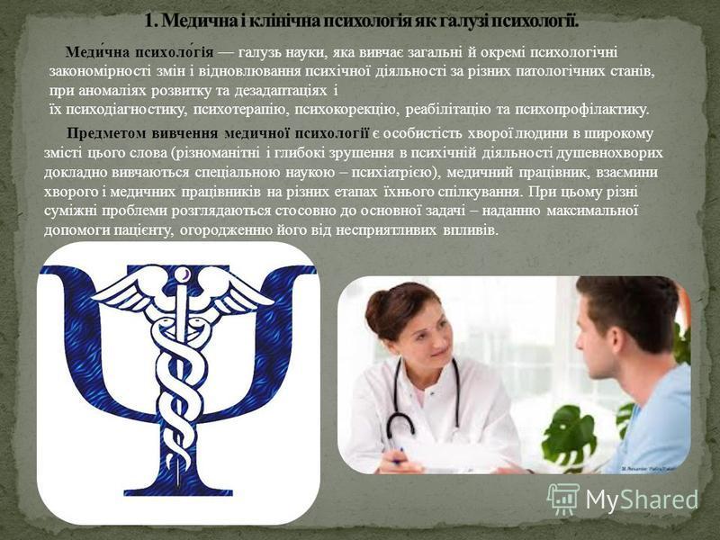 Меди́чна психоло́гія галузь науки, яка вивчає загальні й окремі психологічні закономірності змін і відновлювання психічної діяльності за різних патологічних станів, при аномаліях розвитку та дезадаптаціях і їх психодіагностику, психотерапію, психокор