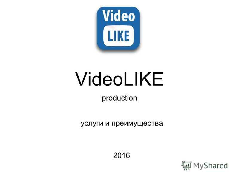 VideoLIKE production услуги и преимущества 2016