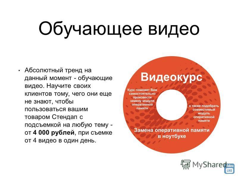 Обучающее видео Абсолютный тренд на данный момент - обучающие видео. Научите своих клиентов тому, чего они еще не знают, чтобы пользоваться вашим товаром Стендап с под съемкой на любую тему - от 4 000 рублей, при съемке от 4 видео в один день.
