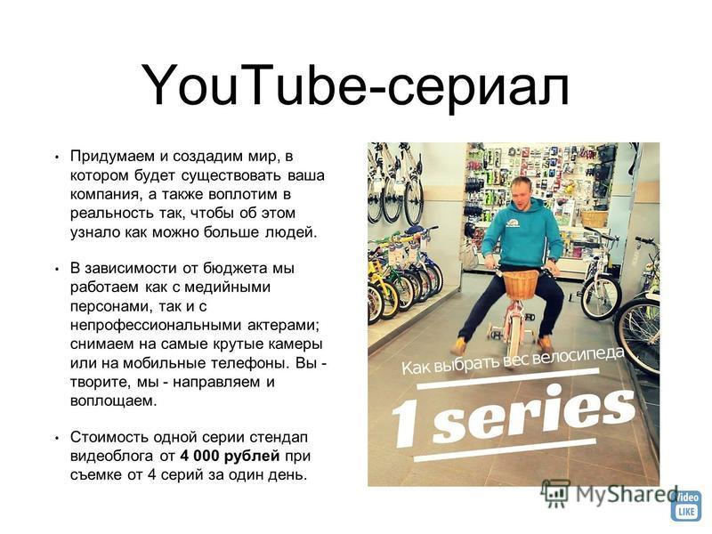 YouTube-сериал Придумаем и создадим мир, в котором будет существовать ваша компания, а также воплотим в реальность так, чтобы об этом узнало как можно больше людей. В зависимости от бюджета мы работаем как с медийными персонами, так и с непрофессиона