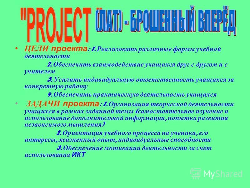 Первый раздел: «Основной тезис современного понимания метода проектов» Много высказываний есть на тему «Что такое проект?» Однако у нас есть свой вариант: Проект – мечта ученика, воплощенная в виртуальную деятельность» «Таблетку счастья», содержащую