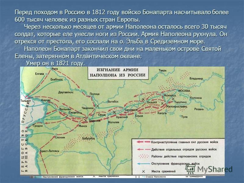 Перед походом в Россию в 1812 году войско Бонапарта насчитывало более 600 тысяч человек из разных стран Европы. Через несколько месяцев от армии Наполеона осталось всего 30 тысяч солдат, которые еле унесли ноги из России. Армия Наполеона рухнула. Он