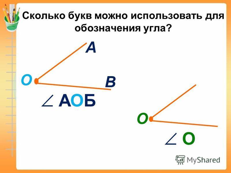 Сколько букв можно использовать для обозначения угла? А В О АОБ О О