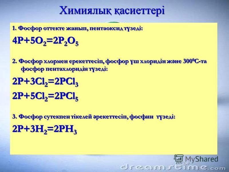 Физикалық қасиеттері Ақ фосфорҚызыл фосфор 1.Ақ түсті кристалл зат, тығыздығы 1,83г/см 3 2.Қараңғыда жарқырайды 3.Кәдімгі жағдайда 30-40 0 С температурада ауадағы оттекпен тотығады 4.От алғыш қауіптілігіне байланысты су астында сақтайды 5.Суда ерімей