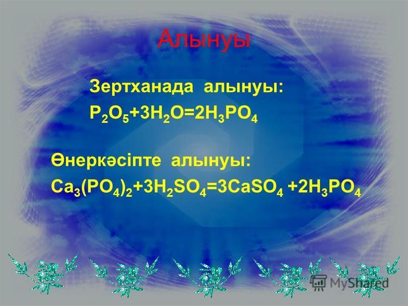 Фосфор (V) оксиді Р 2 О 5 +Н 2 О=2НРО 3 метафосфор қышқылы Р 2 О 5 +2Н 2 О=Н 4 Р 2 О 7 дифосфор қышқылы Р 2 О 5 +3Н 2 О=2Н 3 РО 4 ортофосфор қышқылы